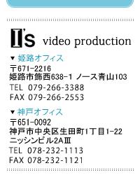 video production I's(アイズ) 姫路市 神戸市 ブライダルビデオ