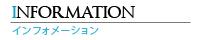 インフォメーション 姫路市 神戸市 ブライダルビデオ